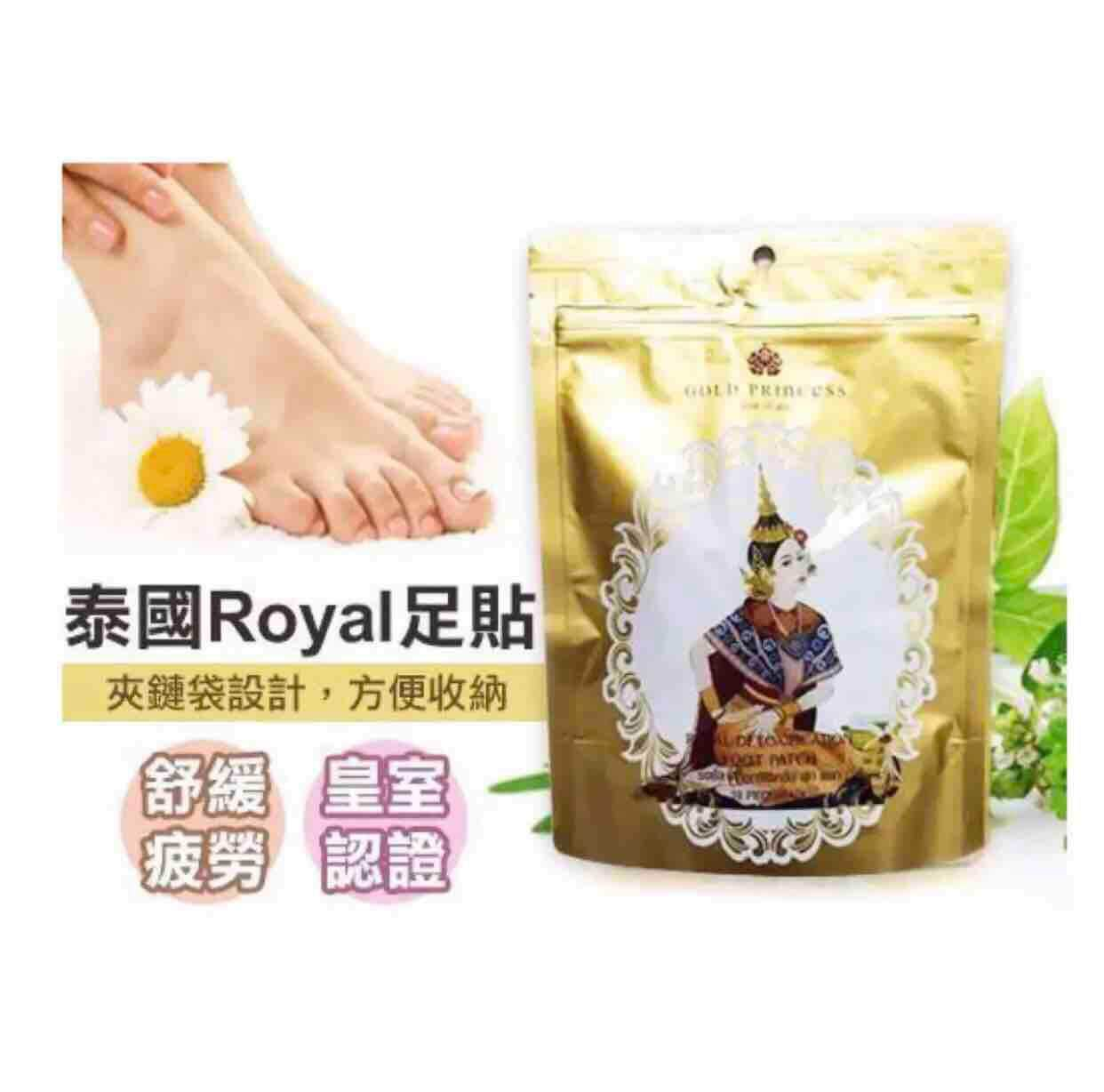 GOLD PRICESS ROYAL DETOXIFICATION FOOT PATCH + FREE GIFT