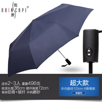 Rain King double layer windproof folding umbrella (8 bone oversized 125 cm-single-dark blue) (8 bone oversized 125 cm-single-dark blue)