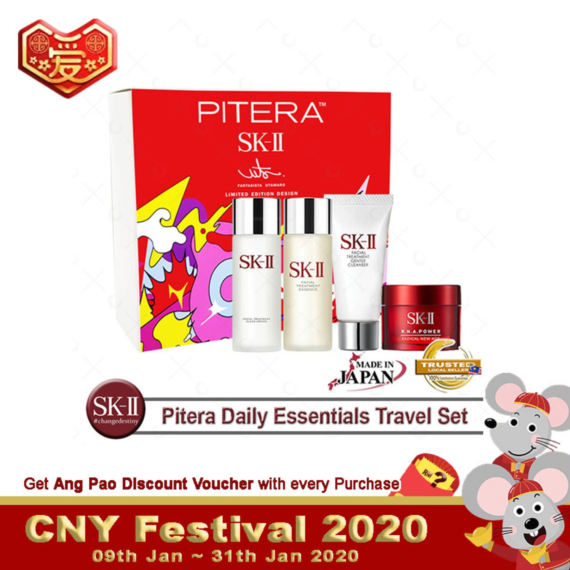 SK-II Pitera Daily Essentials Travel Set 1 (4 items FREE Mystery Gift)