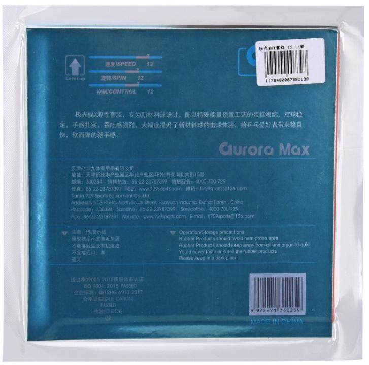 729 Friendship Aurora Max Table Tennis Ping Pong Rubber Made In China ITTF Approved - Red 2.1mm Medium Soft