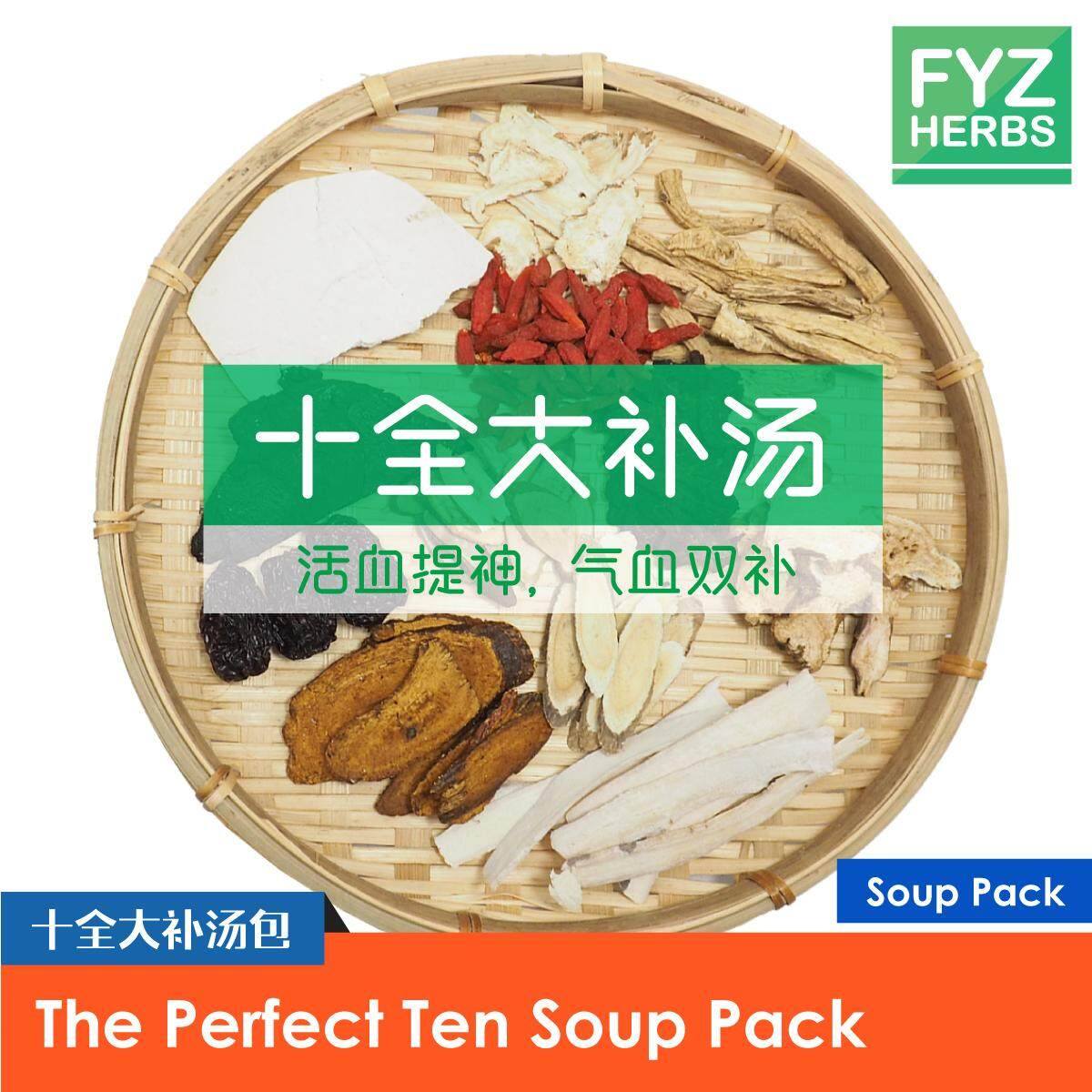 FYZ Herbs The Perfect Ten Soup Pack 十全大补汤