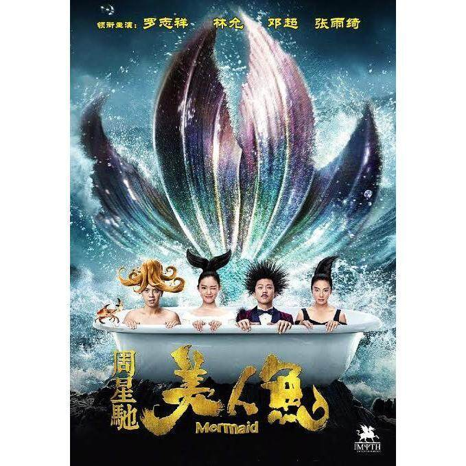 The Mermaid Chinese Movie DVD Stephen Chow
