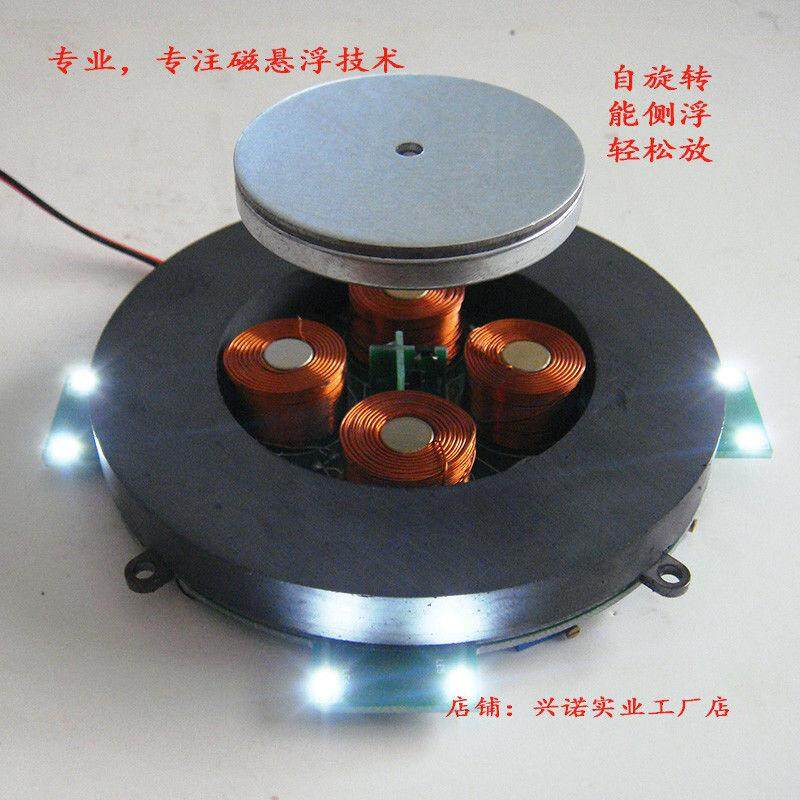 DIY magnetic levitation module Magnetic Suspension Core with LED lamp - intl