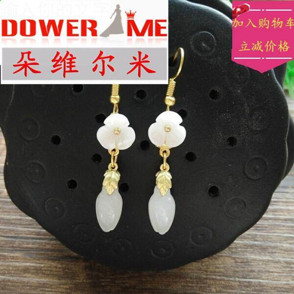 Dolce & Mita Datang glory with earrings Shen pearl earrings shell flowers white jade agate chamomile earrings costume accessories brass carnelian(White shell jade orchid bud) - intl
