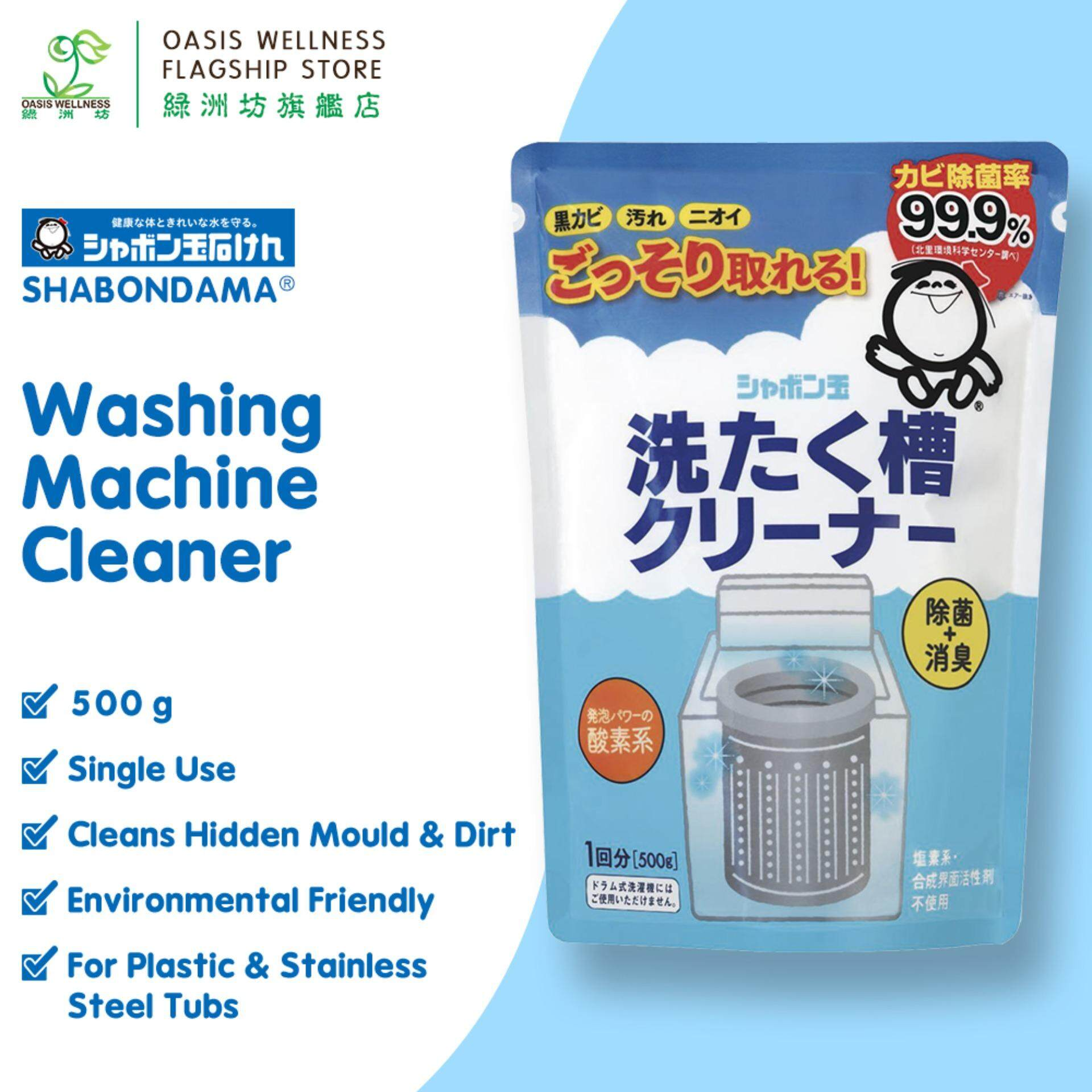 Shabondama Washing Machine Cleaner (500g) - Eco Friendly Mold and Bacteria Removal -  シャボン玉石けん 洗衣机专用清洁剂 (500克)