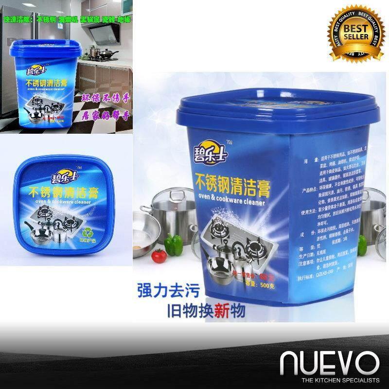 Nuevo 500g Decontamination Cream Stainless Steel Cleaning Cream Oil Cleaner Kitchen & Bath Supplies (Bilex)