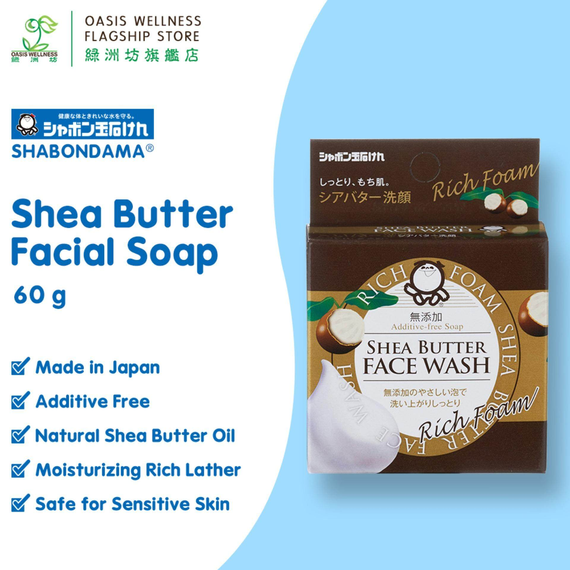 Shabondama Shea Butter Face Wash Soap Bar (60g) - Natural Shea Butter Oil - Sabun Muka Shea Butter - シャボン玉石けん 乳油木保湿洗颜肥皂 (60克)
