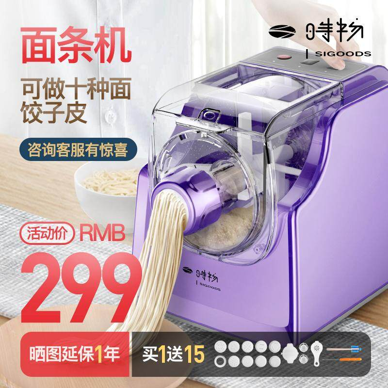 """""""The noodles machine dumpling skin the household-use full-automatic intelligence is multi-function dynamoelectric to press noodles of machine   5 dollars"""""""