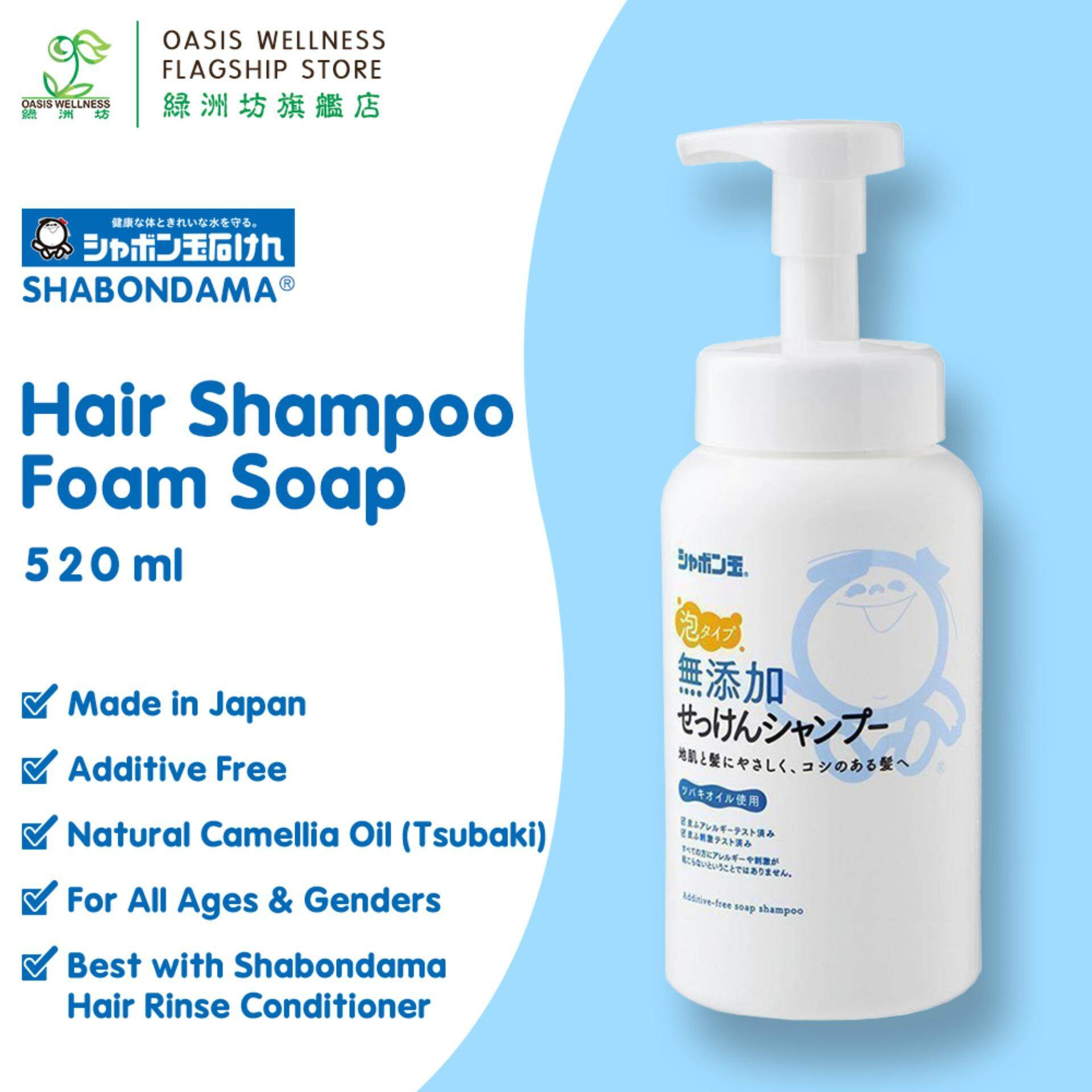Shabondama Additive Free Hair Shampoo (520ml) - Natural Tsubaki Oil Hair Shampoo - Syampu Sabun Tsubaki Jepun - シャボン玉石けん 山茶花泡泡洗发水 (520毫升)
