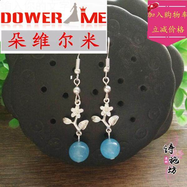 Dolce & Mita Datang glory with earrings Shen pearl earrings shell flowers white jade agate chamomile earrings costume accessories brass carnelian(Copper blossom branches blue chalcedony) - intl