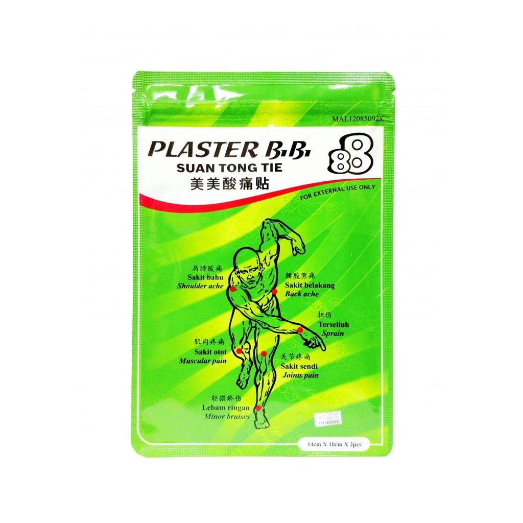 Medicated Plaster BB Patch 2s