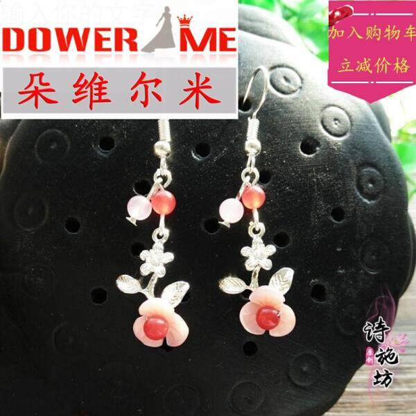 Dolce & Mita Datang glory with earrings Shen pearl earrings shell flowers white jade agate chamomile earrings costume accessories brass carnelian(Pink shell ruby ​​beads copper) - intl