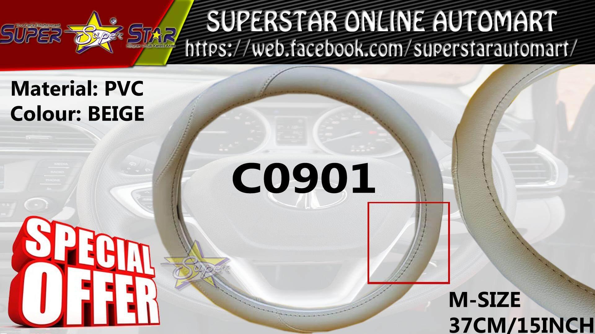 "37cm/15"" M size High-Grade PVC  Car Steering Wheel Cover (BEIGE)"
