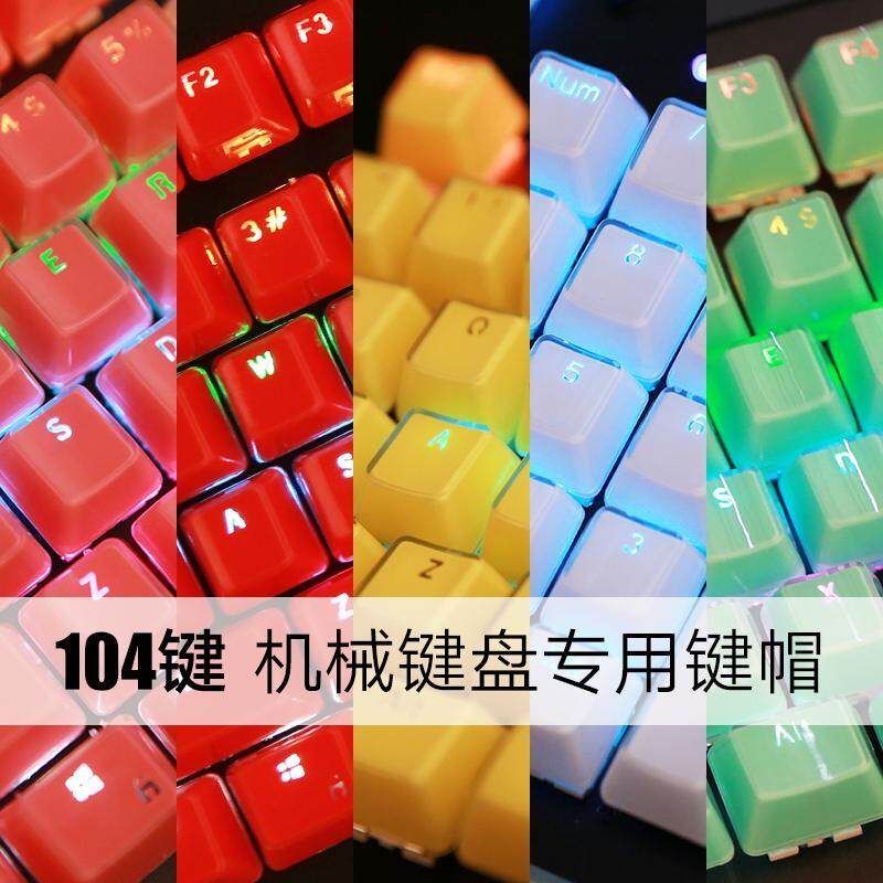 Daily Specials Game Mechanical Keyboard Keycap Personality Transparency Keycap Chocolate Crystal Keycap Ice Crystal 104