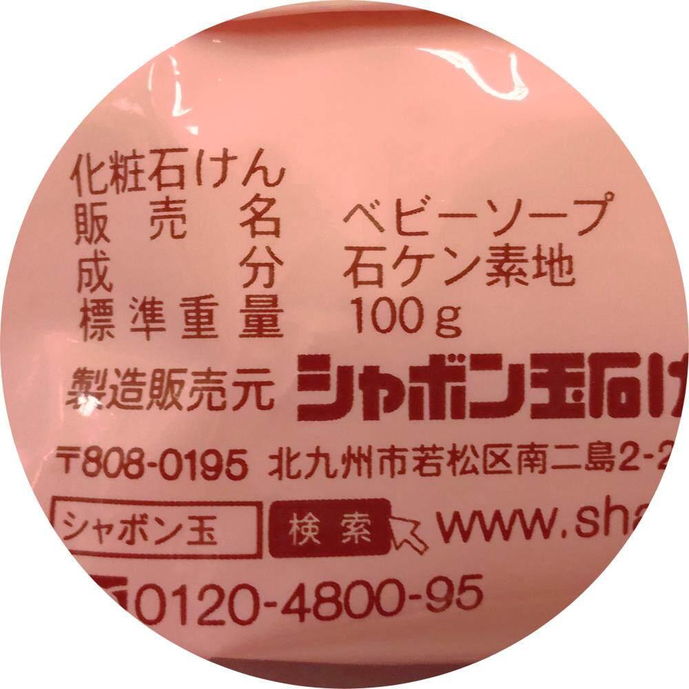 Shabondama Baby Bar Soap (100g) - Unscented additives free