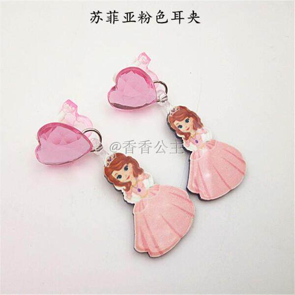 Sandal new children's earrings without pierced earrings Frozen Princess Sofia ear clip does not hurt the ears full of love gift box 5 pairs of equipment(Pink Sophia clip a pair of ) - intl