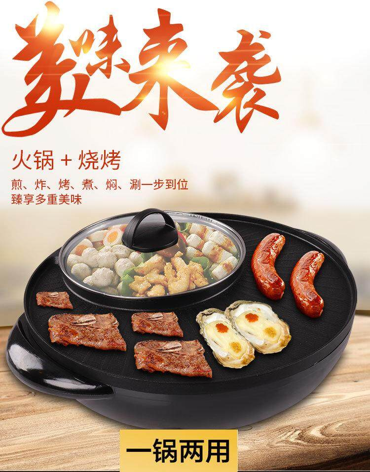 Korean Style Hot Pot Steamboat Electric Indoor BBQ Grill Non Stick Grill Pan Korean Cheese BBQ Pan Grill 1500W Round Shape 36cm