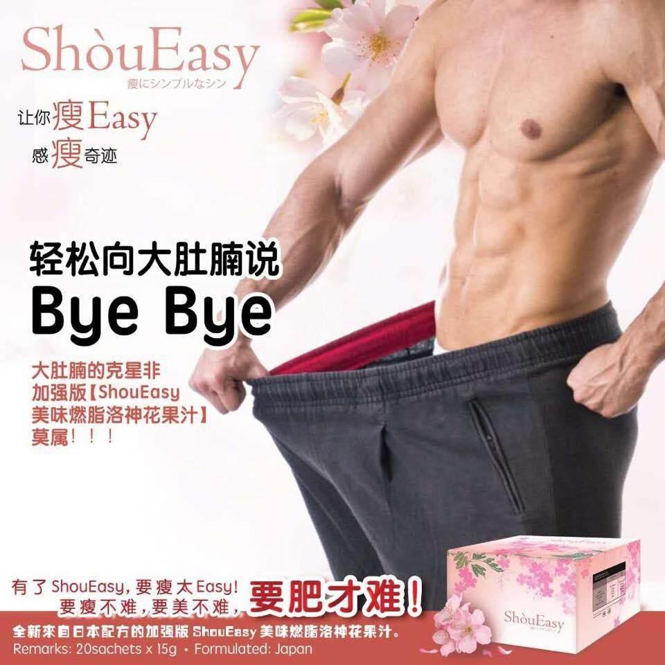shou easy04.jpg