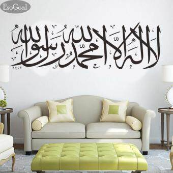 EsoGoal Muslim Style Wall Art Sticker Removable For Home Paint Living Room  Bedroom Decal Islamic Decor, 60*22cm Part 61