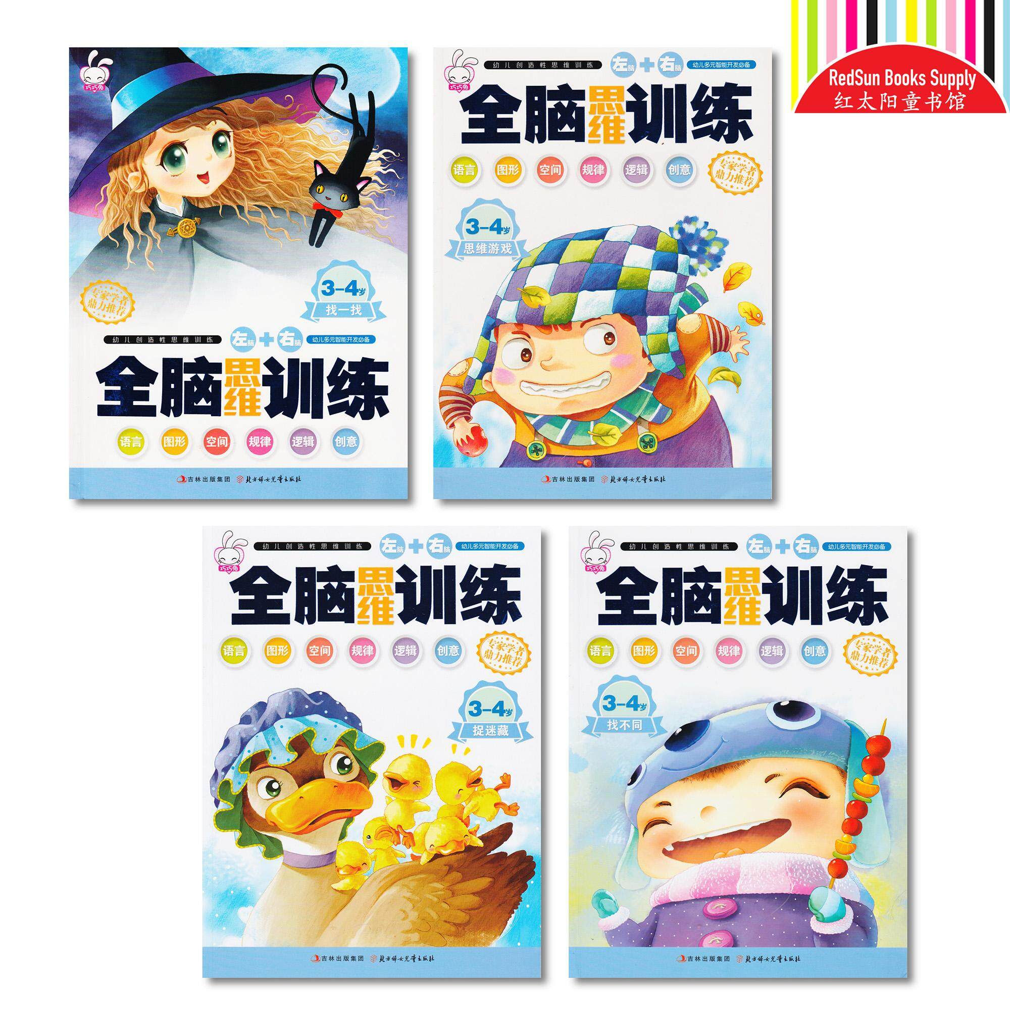 Child Brain Training 4 Books (3-4 Age)