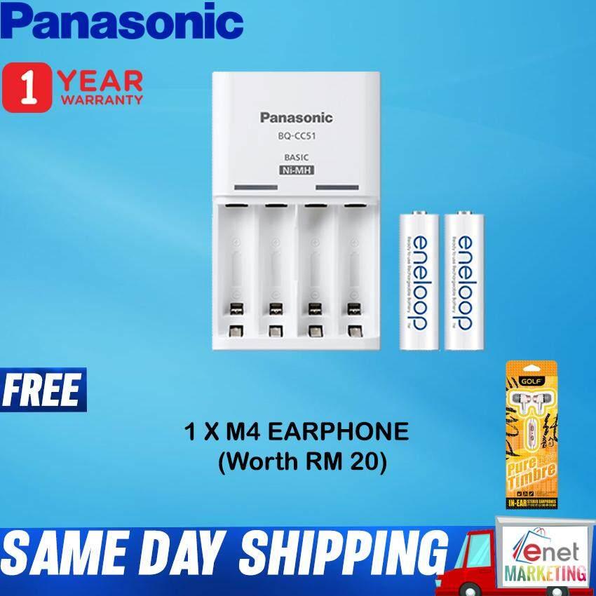 PANASONIC Eneloop Basic Charger + (2x Eneloop Rechargeable Battery) Free Earphone M4