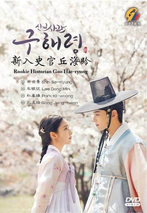 Korean Drama Rookie Historian Goo Hae-ryung  DVD