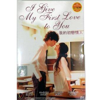 Harga I give my first love to you Live Action Movie Japan Drama Movie DVD