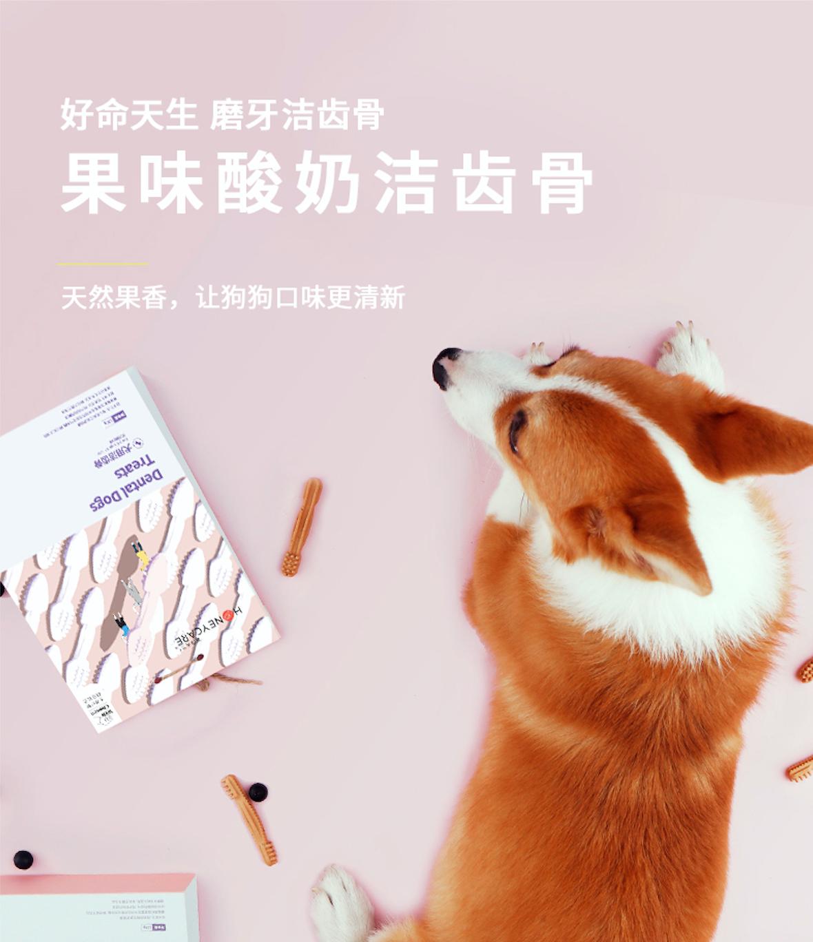 Honeycare【天生好命】Berry Yogurt Dental Sticks / Oral Care Chews / Dog Treats 120g