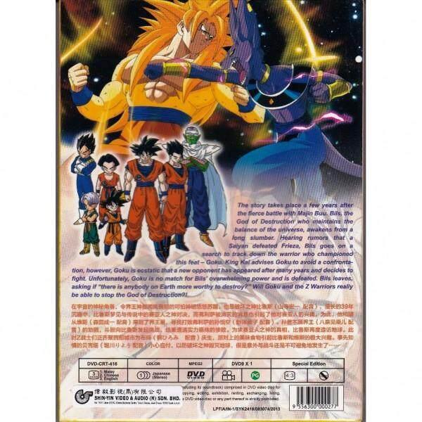 Dragon Ball Z The Movie Battle of Gods Anime DVD