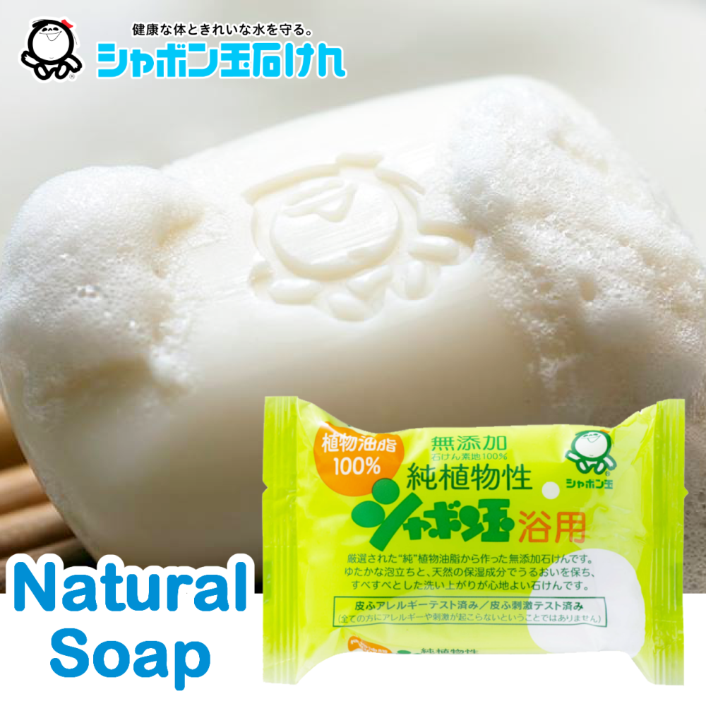 Shabondama Plant Bar Soap (100g x 3) - Natural Palm Oil Additive-free Soap Bar - Sabun Mandi Jepun (100g x 3)