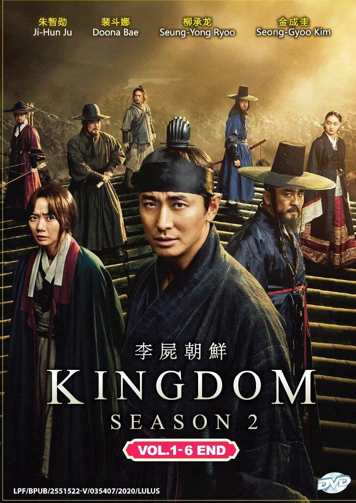 Kingdom Season 2 Vol.1-6End Korean Movie DVD
