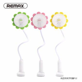 Harga REMAX F12 Sunflower Clip Fan