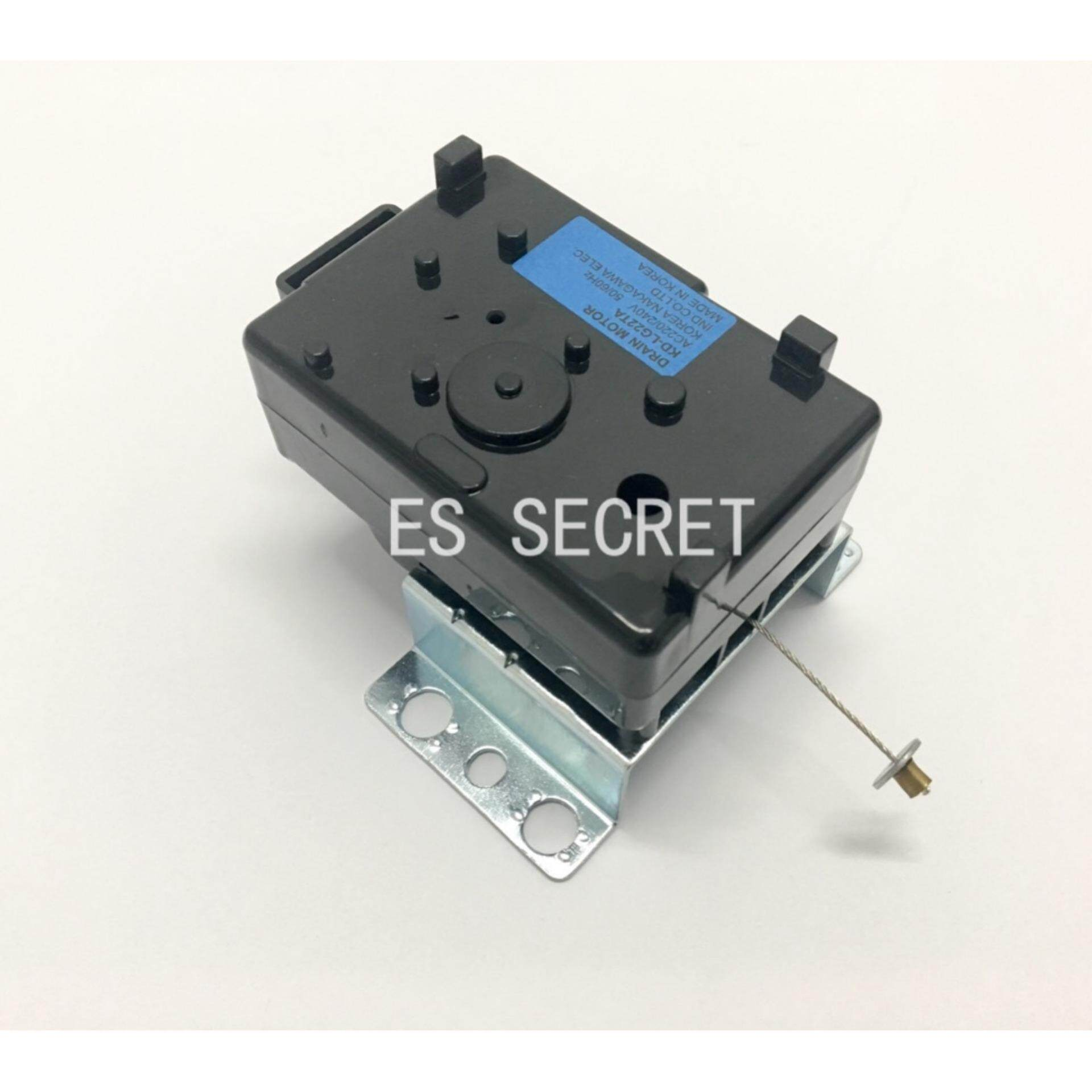 LG / SAMSUNG WASHING MACHINE DRAIN MOTOR