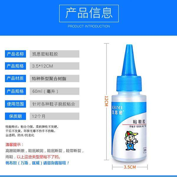 (Ready Stock in Selangor) Super Strong Adhesive Glue for Repairing Sport Athletic Shoe, Leather Shoe, Boot (60ml)