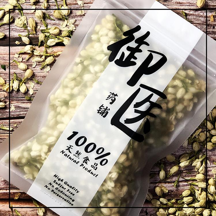 【御医药铺 Yu Yi Herbs】茉莉花 Jasmin - 40g