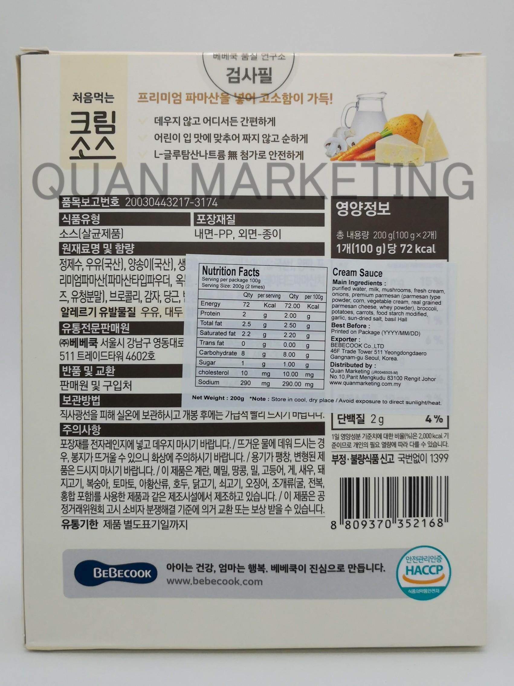 Bebecook Rice Topping Instant Sauce Cream Flavor (100 g x 2) - Baby Instant Dishes and 100% imported from Korea