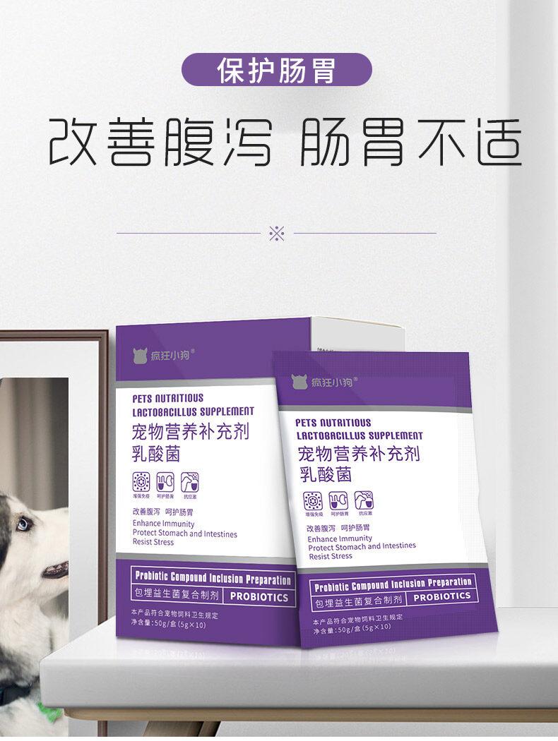 Crazydog【疯狂的小狗】Dog Digestive Health Probiotics with lactobacillus (Powder Form) / Stomach Diarrhoea Recovery 宠物狗狗营养补充剂产酶益生菌 (5g x 10 sachets)