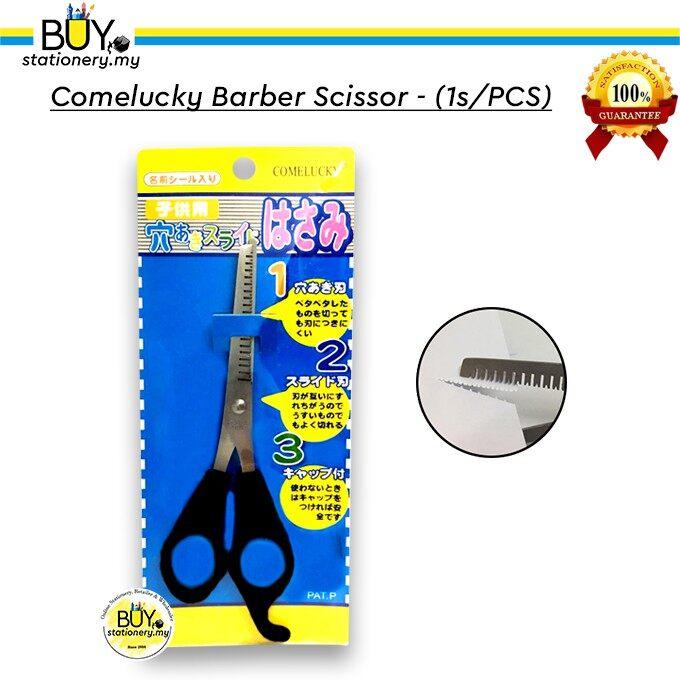 Comelucky Barber Scissor - (1s/PCS)