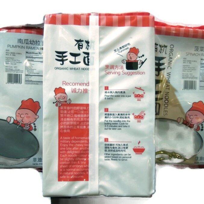 MHP Marvel rice Organic Wheat Noodles 275g [Ramen, Panmee, meesua]