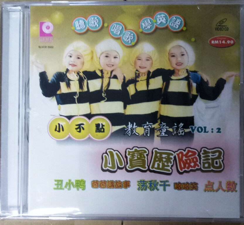 Vol.2 VCD Children Nursery Rhymes