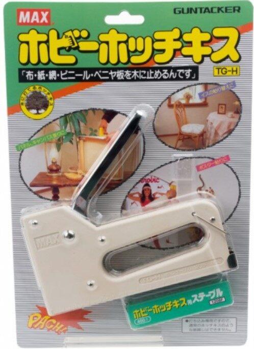 MAX Gun Tacker TG-H (plastic body) Milk