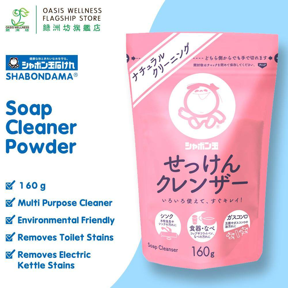 Shabondama Soap Cleaner - Kitchenware Polish cleaner -  シャボン玉石けん 天然研磨去污粉 (160克)