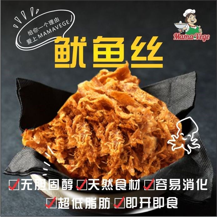 Mamavege Vegetarian Dried Squid Shreds (90g X 2) 素鱿鱼丝 - TWIN PACK