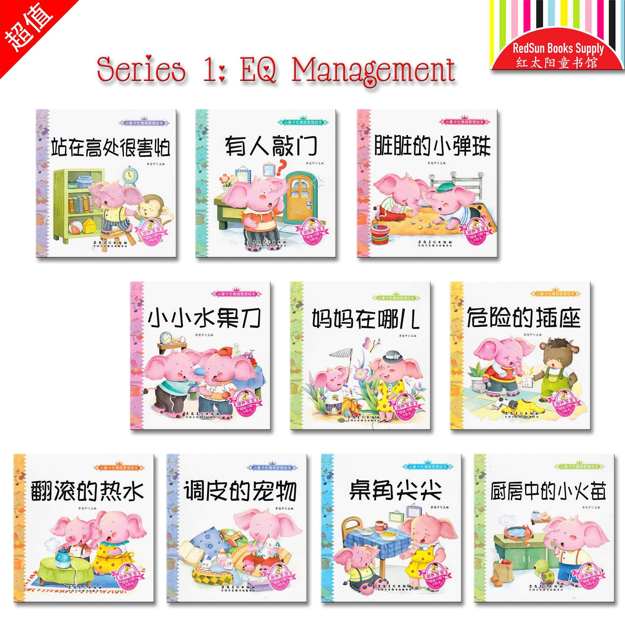 Double Language EQ Management Children Picture Book (10 Books)