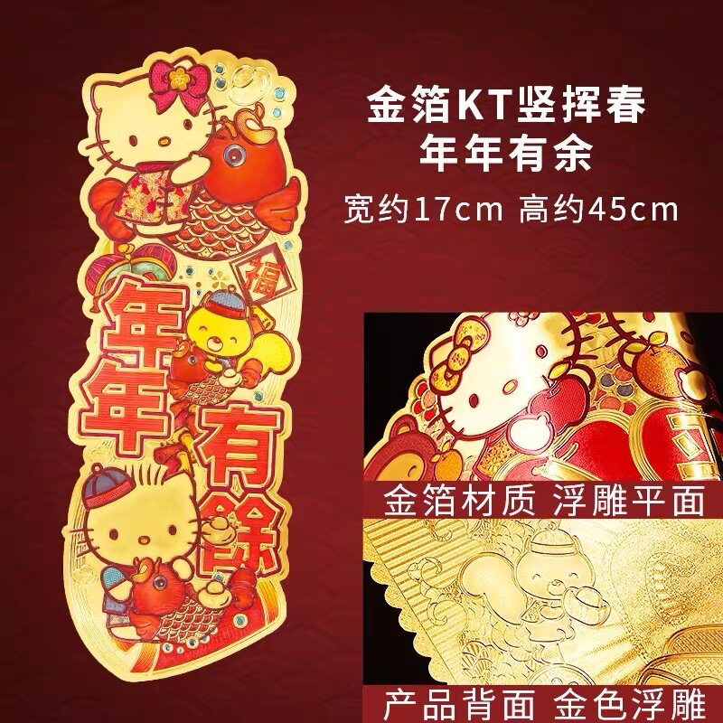 Sanrio Shanghai Hello Kitty  Chinese Blessing Couplet