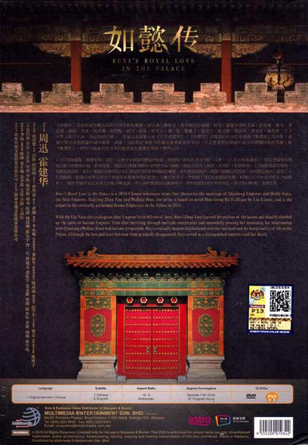 Chinese Drama Ruyi's Royal Love in the Palace (HD Shooting Version) DVD