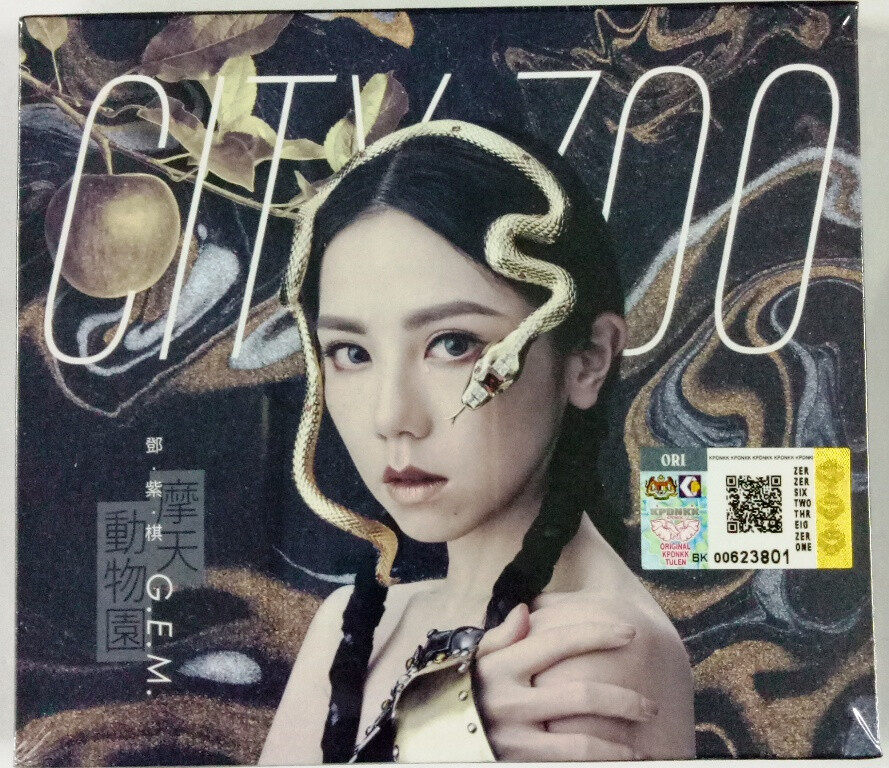 G.E.M. 邓紫棋 - City Zoo 摩天動物園 CD 2019 Album