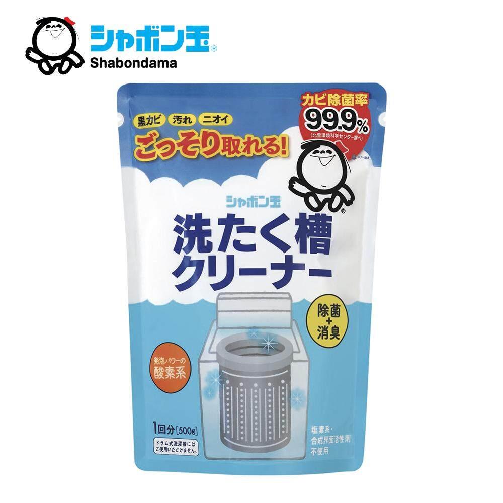 Shabondama Washing Machine Cleaner (500g) - Eco Friendly Mold and Bacteria Removal -  シャボン玉石けん 洗衣机专用清洁剂 (500克)