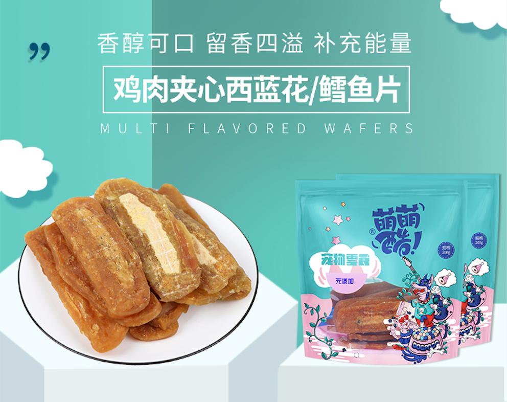 MMK【萌萌酷】Pet Treats Chicken & Cod Fish Wafer / Pet Training Snacks 200g 宠物零食鸡肉鳕鱼西兰花夹心