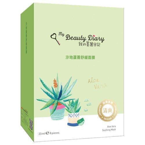 MY BEAUTY DIARY Aloe Vera Soothing Mask Hydration Reduce Redness Face Mask Ready Stock 8 Pcs/ Box